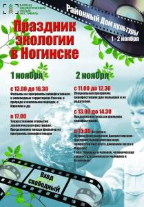 poster of Nogisk trip